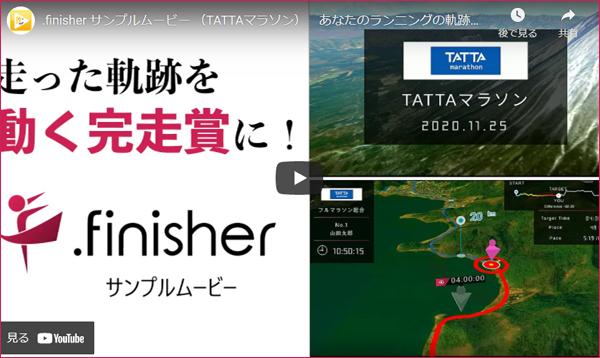 .finisher